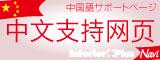 中文支持网页