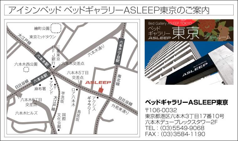 アイシンベッド ベッドギャラリーASLEEP東京のご案内