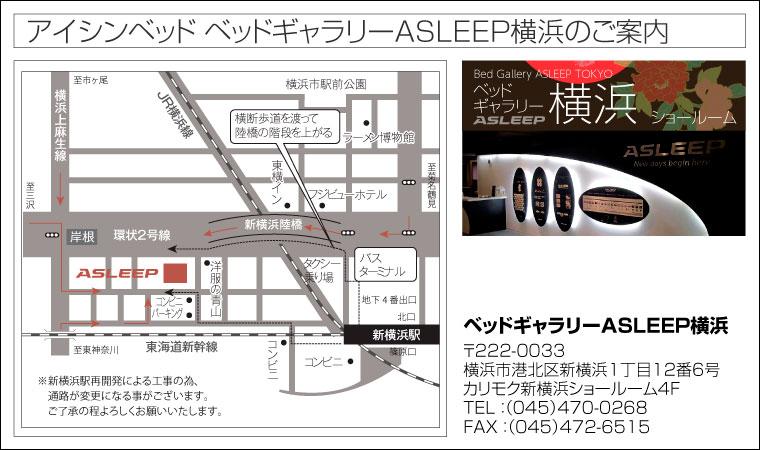 アイシンベッド ベッドギャラリーASLEEP横浜のご案内