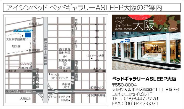 アイシンベッド ベッドギャラリーASLEEP大阪のご案内