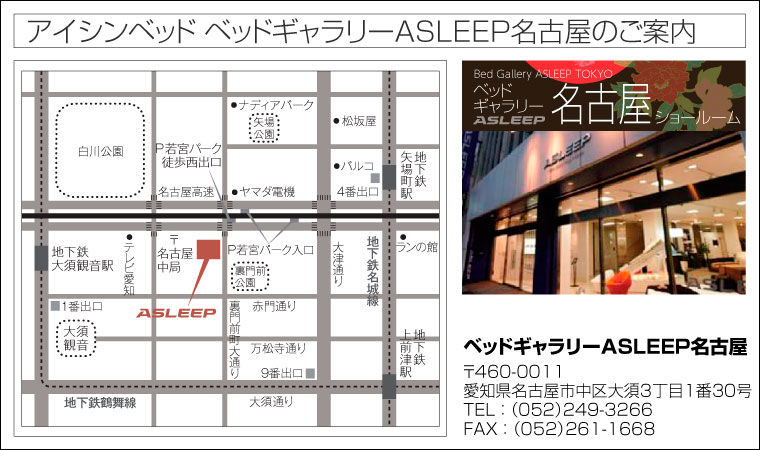 アイシンベッド ベッドギャラリーASLEEP名古屋のご案内
