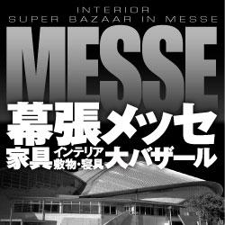 幕張メッセ 家具・インテリア・敷物・寝具 大バザール