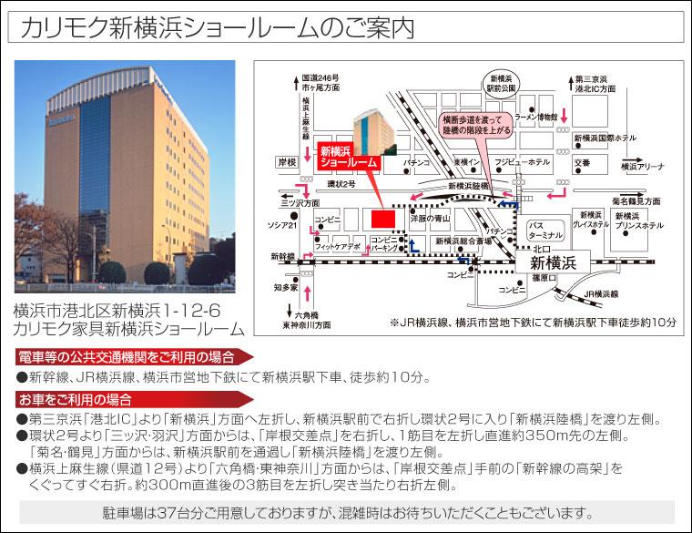 カリモク新横浜ショールームのご案内