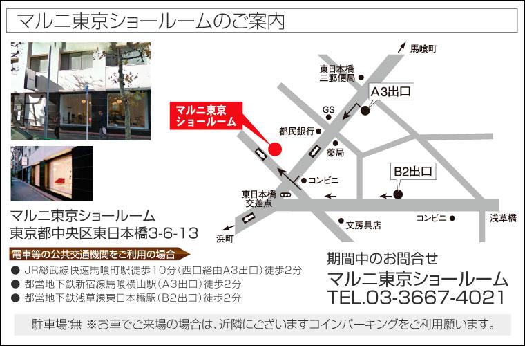 マルニ東京ショールームのご案内