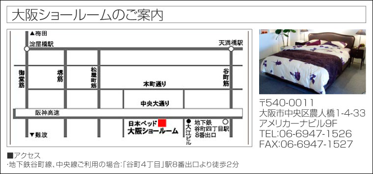 大阪ショールームのご案内