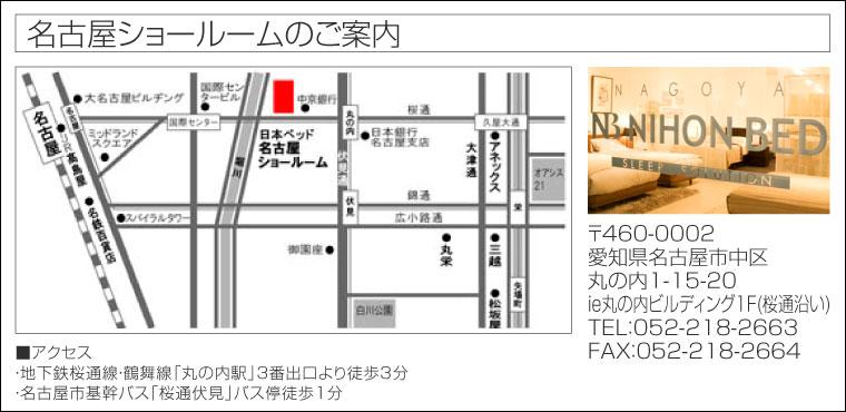 名古屋ショールームのご案内