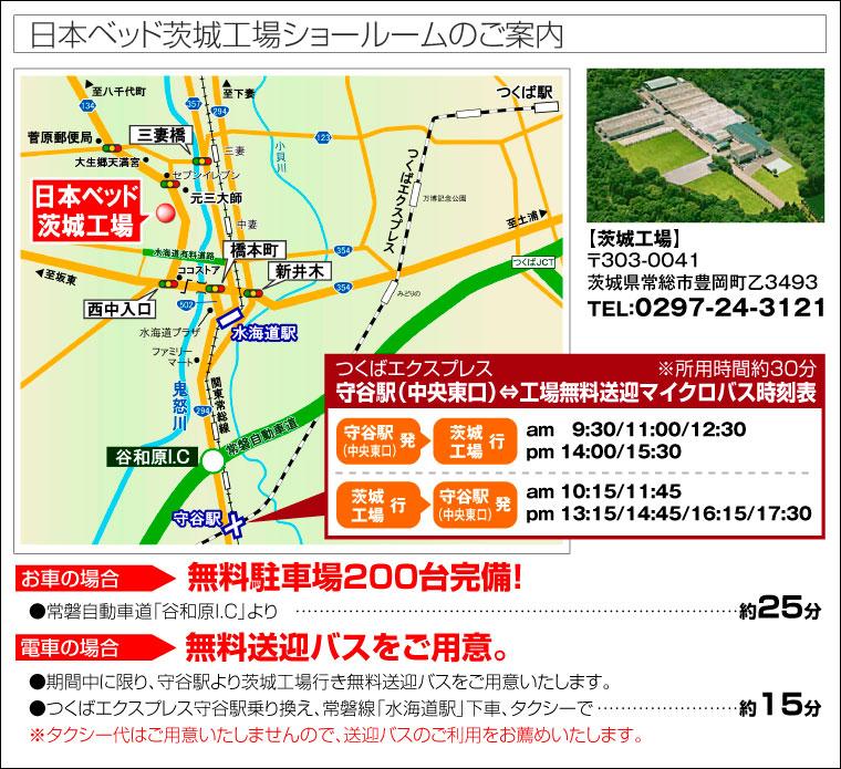 日本ベッド茨城工場ショールームのご案内