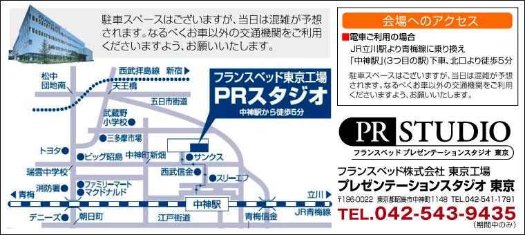 フランスベッド東京工場PRスタジオ