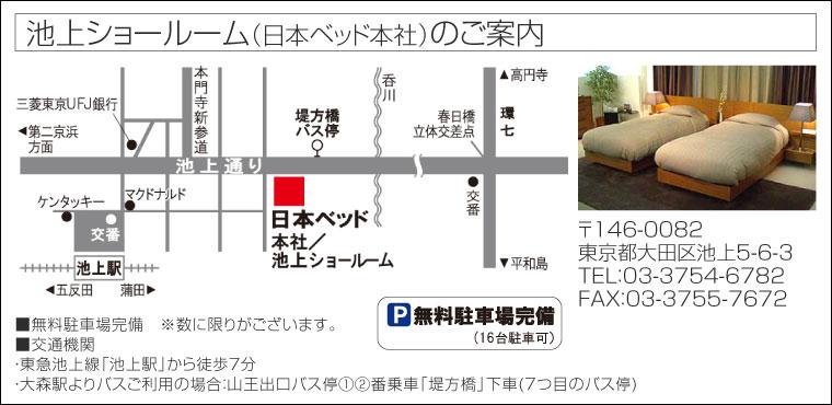 日本ベッド本社 池上ショールーム