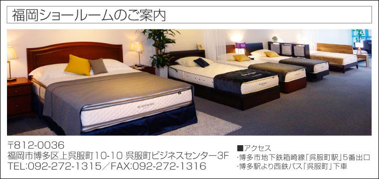 日本ベッド 福岡ショールーム