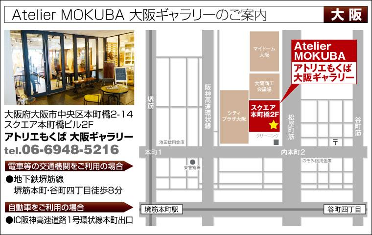 大阪ギャラリー
