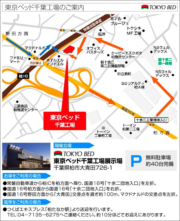 東京ベッド 千葉工場ショールーム