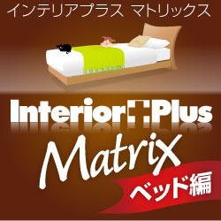 インテリアプラス マトリックス(ベッド編)
