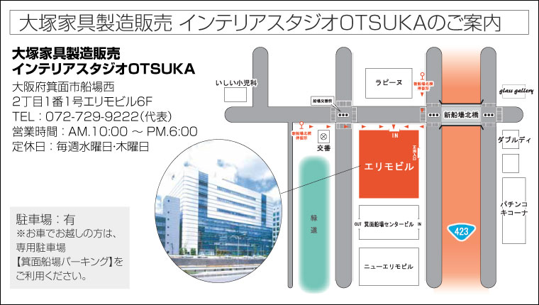 大塚家具製造販売 インテリアスタジオOTSUKA