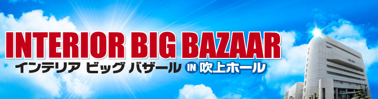 インテリアビッグバザール|名古屋吹上ホール