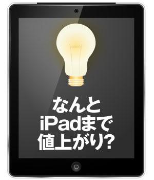 iPad円安イメージ
