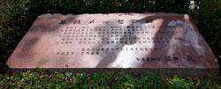 幕張メッセの碑