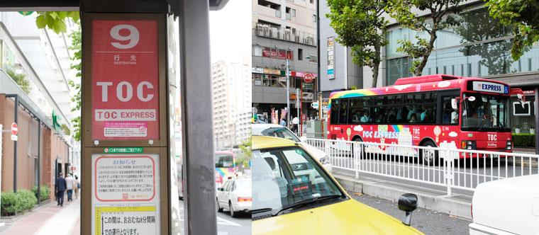 五反田TOC無料シャトルバス