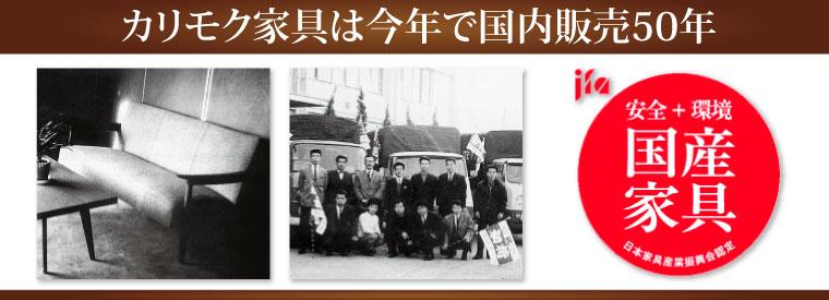 カリモク家具国内販売50年