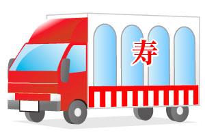 寿トラック