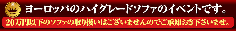 20万円以下のソファ