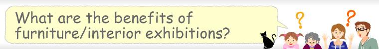 Advantages of furniture/interior exhibitions