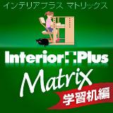インテリアプラス マトリックス(学習机編)
