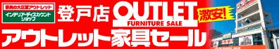 激安!アウトレット家具セール|大正堂インテリアディスカウントショップ登戸店