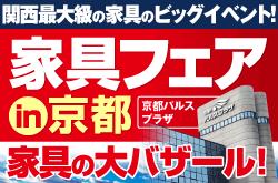 家具フェア in 京都 家具の大バザール