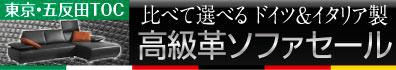 ドイツ&イタリア製高級革張りソファ 特別ご優待フェア|五反田TOC