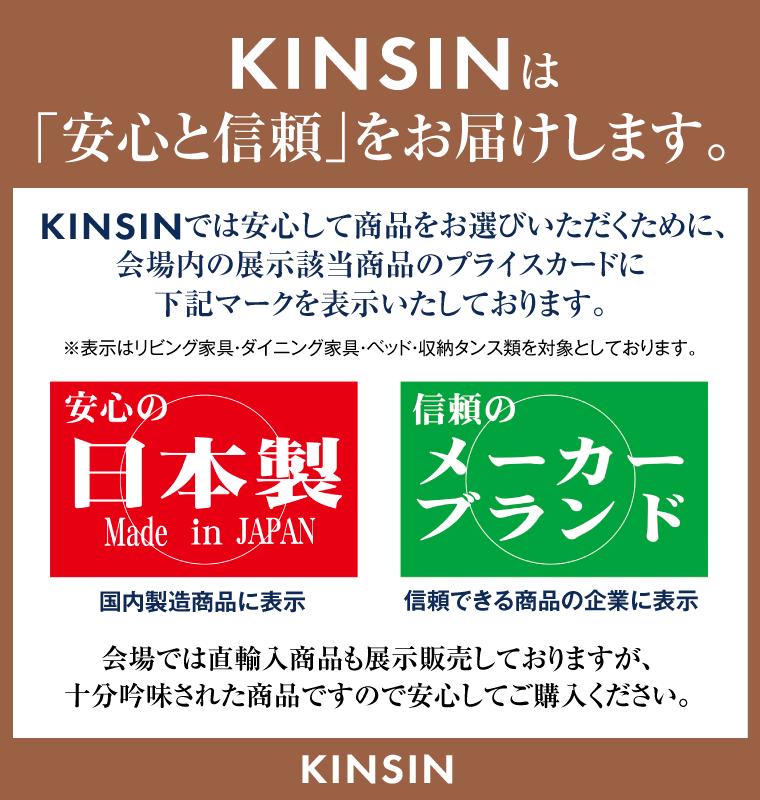 KINSINの安心と信頼