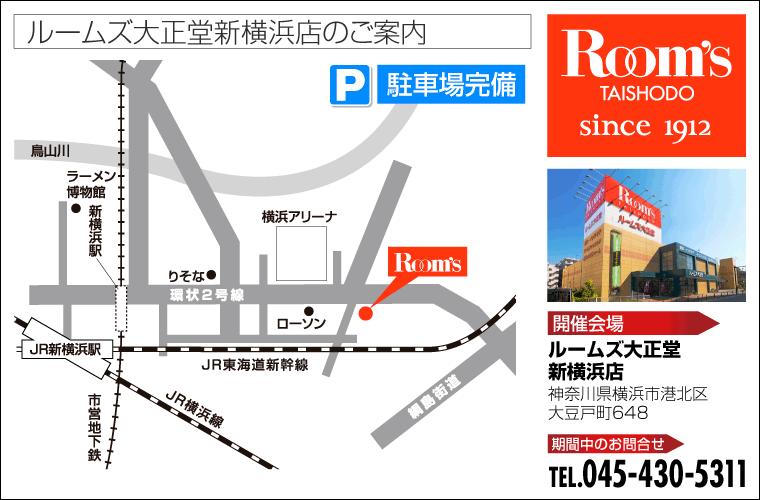 大正堂新横浜店