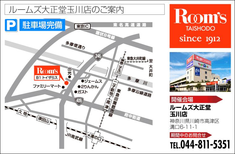 大正堂玉川店アクセス
