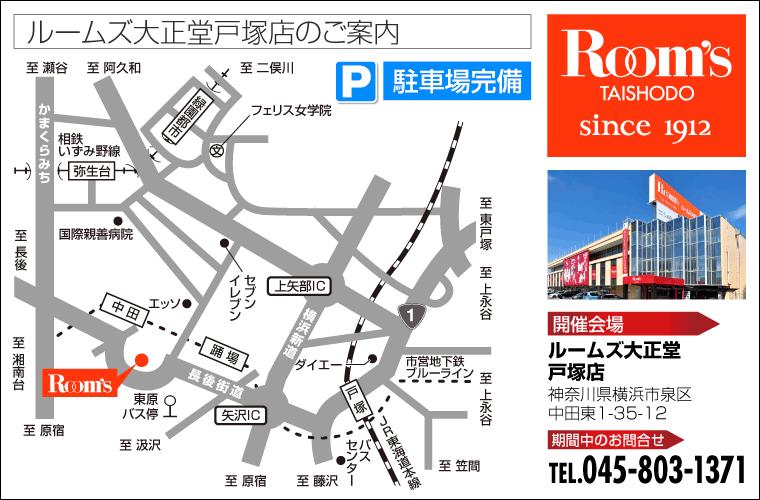 大正堂戸塚店アクセス