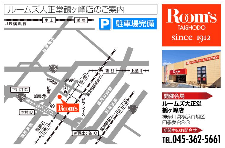 大正堂鶴ケ峰店アクセス