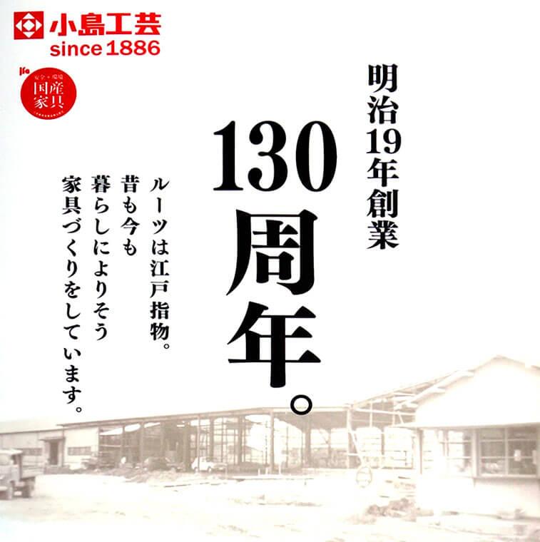 小島工芸130周年