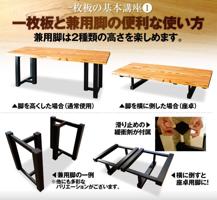 一枚板と兼用脚の便利な使い方