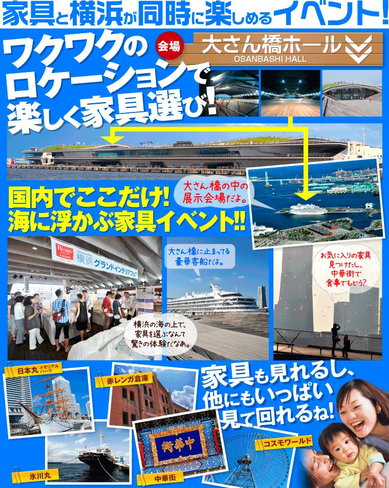 家具と横浜が楽しめるイベント