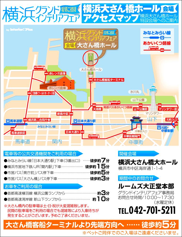横浜大さん橋ホールaccess