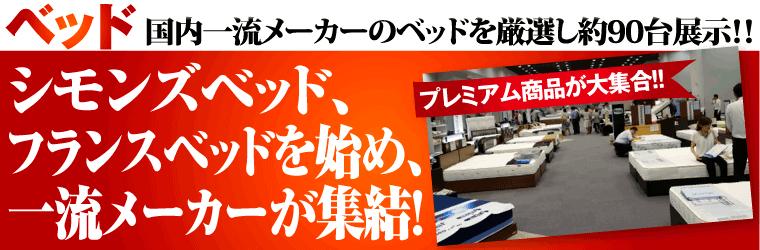 多慶屋のベッド