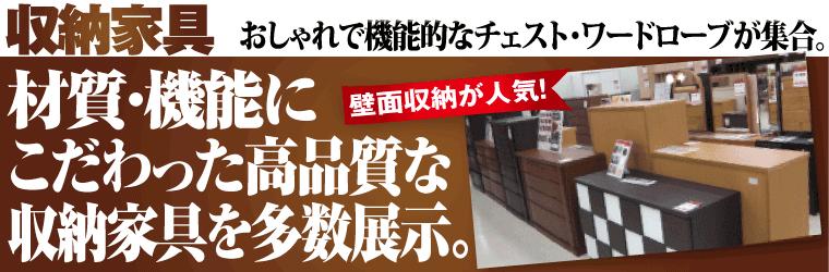 多慶屋の収納家具