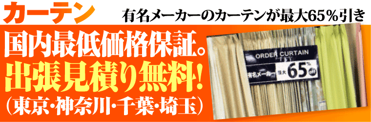 多慶屋のカーテン
