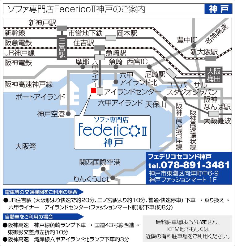 フェデリコ2神戸ショールームアクセス