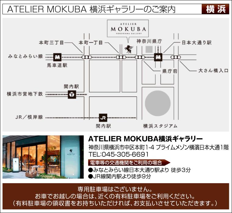 アトリエ木馬横浜ギャラリーアクセス