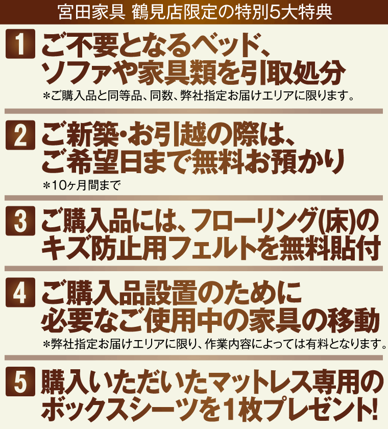 宮田家具の5大特典