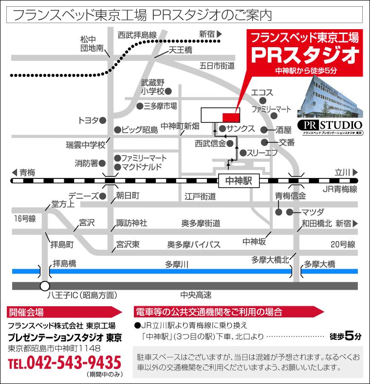 フランスベッド東京工場PRスタジオのアクセス