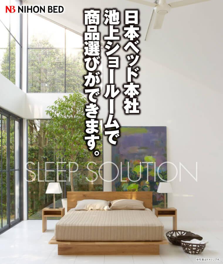 日本ベッド本社池上ショールーム