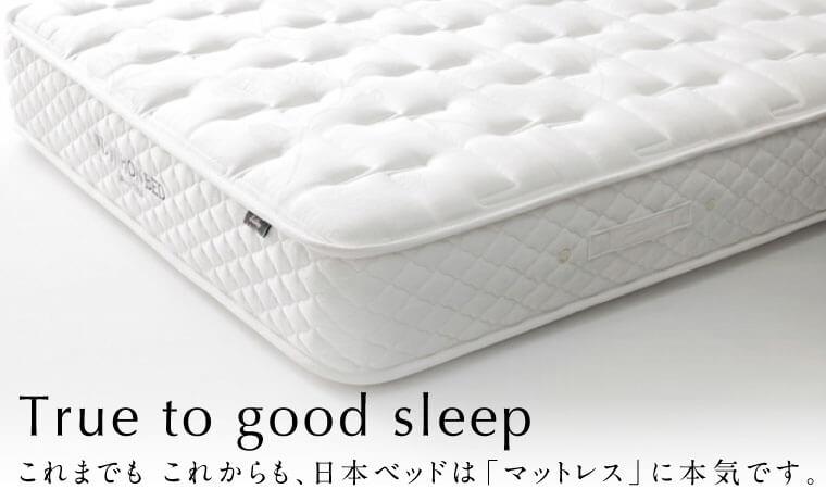 日本ベッドはマットレスに本気です