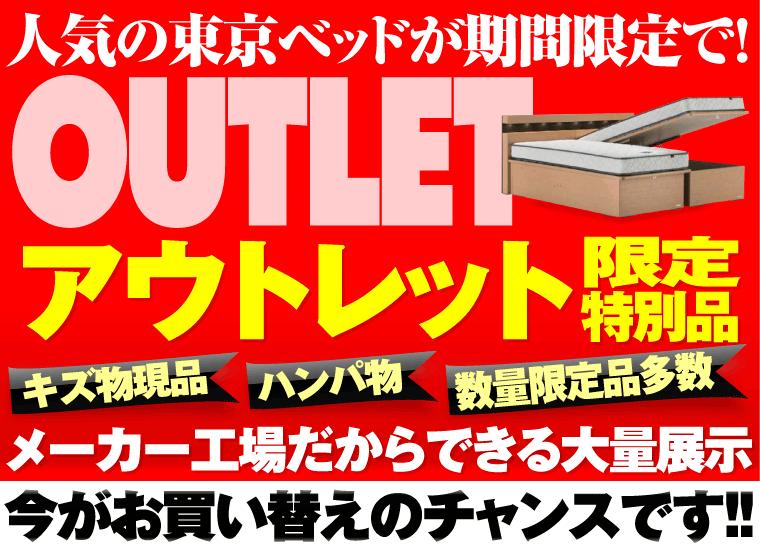 東京ベッドのアウトレット