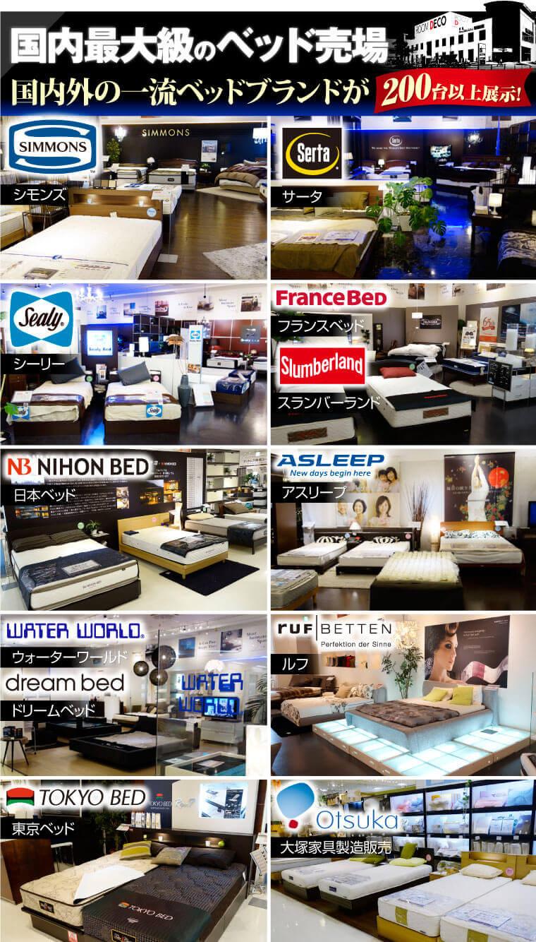 国内最大級のベッド売場